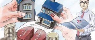 раздел имущества по ипотеке